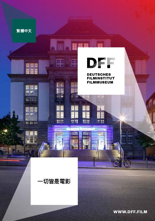 DFF_Floorplan-Dauerausstellung-DinA5-2020-Chinesisch-500x709